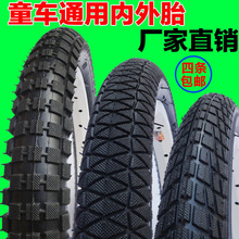 Kids bike tyre 18 1.75 2.125 2.4 tire inner tube baby accessories(China)