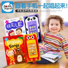 2017 new product childrens sound toys baby enlightenment early childhood mobile phone children's cognitive toys LL161