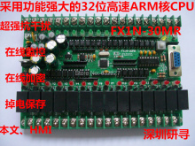 PLC industrial control panel board microcontroller relay board programmable controller FX1N-30MR FX1S-30MR