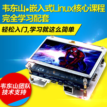 New arrival jz2440v2 plate 2440 embedded linux arm9 development board learning board(China)