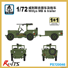 RealTS S-model 1/72 PS720046 Willys MB & trailer plastic model kit