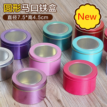12pcs/Lot Metal Storage Box ,Tin Box,Sealed Cans For Candy Tea ,Home Organizer For Small Things ,Circle Metal Box ,organizador