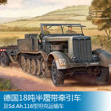 Assembly model Trumpeter 1/72 Germany 18 ton semi track tractor and Sd.Ah.116 tank transporter(China)
