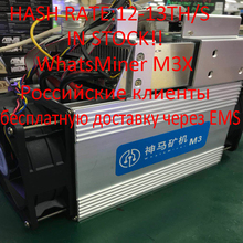 Новый Whatsminer M3X В наличии! BTC шахтер Asic m3 whatsMiner m3x + psu12-13Th1.8-2.1KW лучше, чем whatsMiner m3 Бесплатная EMS для RU!(China)