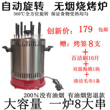 Household full automatic rotating barbecue stove smokeless grill pan electric oven barbecue mutton skewers baking barrel