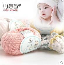 50g/Ball 100%Cotton Yarn Hand-Knitted Crochet For Coat Dress Soft Thread For Baby