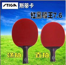 STIGA 7.6 Carbon Table Tennis Racket  Pingpong Paddle  Pingpong Blade tenis de mesa 81005