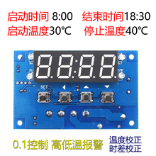 XH-W1304 time temperature controller timing temperature controller 0.1 precision -50~110
