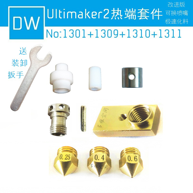 3D UM2 printer Ultimaker2 Ollson improved version Replaceable  hot end kit change nozzle 0.25/0.4/0.6mm<br><br>Aliexpress