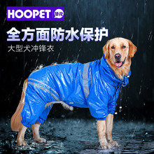Medium-large dogs large dog raincoat legs waterproof poncho Golden Retriever Samoyed dog clothes Pet Clothing
