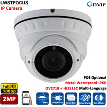 LWIRDNTSV200POE H.264 2mp Security Ip Camera Outdoor Cctv Full Hd 1080p 2.0 Megapixel IPC Webcam WDR Ir Cut Filter Onvif 30m
