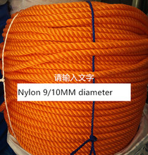 10/9mm Nylon Rope Bundled Rope Car Rope Strap Sewing Rope(China)