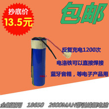 Special offer shipping flashlight 18650 lithium rechargeable battery 2600MAH 3.7V with lead Li-ion Cell