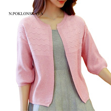 N.POKLONSKAYA Knitted Cardigan 2017 Women Autumn Three Quarter Puff Sleeve Sweater Cardigans Female Pull Femme Black White Pink