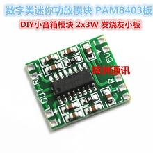 20pcs / lot mini digital amplifier module PAM8403 board class speaker module 2x3W enthusiasts small plate 27 100% good
