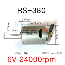 2PCS RS380 DC motor 6v high speed DC ship,Car model motor 6V 24000rpm For electric screw driver,vacuum cleaner(China)
