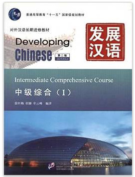 B-Developing Chinese-Intermediate Comprehensive Course-I-2nd Edition-Presenting MP3 CD (Chinese Edition)<br>