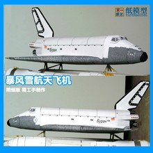 Buran puzzle paper model DIY essential lesson student manual paper art origami Aerospace Science and Technology(China)