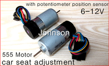 1PC 555 Motor,12V car seat adjustment motor,low speed big torque,with potentiometer position sensor 6-12V