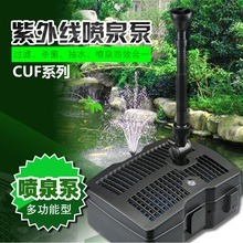 54W CUF-6000 Submersible,Hydroponic, Pond, Aquarium Pump with Filter Ultraviolet Lamps