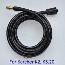 6m & 10 meters  High Pressure Washer Car Washer Water Cleaning Hose for Karcher K2 (Old)/ K5.20 High Pressure Cleaner