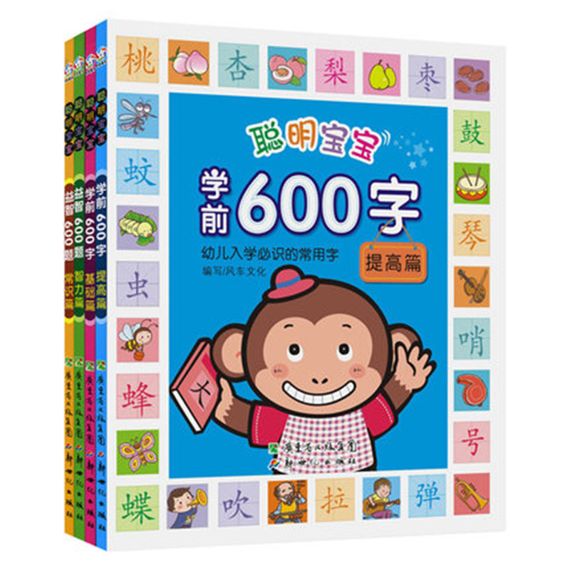 4 books/set , chinese characters book and puzzle book for kids with pictures ,Chinese childrens book for children<br>