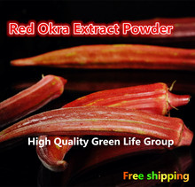 GMP Certified Red Okra Seed Extract Powder 99% 200g sex products semen capsule Sex Enhancement Powder prostate for men