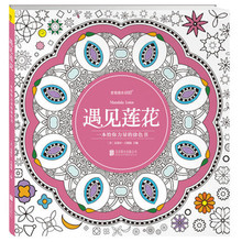 Pencil Mandala lotus Coloring Book for Adults Relieve Stress Picture Painting Drawing Relax Colouring Page Books Free shipping