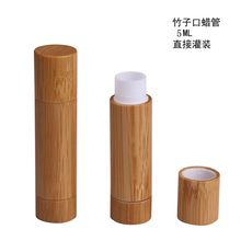 5ml empty bamboo CLip Balm tube can be directly filling mouth of the wax tube features capacity lipstick tube DIY lipstick tube(China)