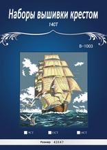 5TH Top Quality Beautiful Lovely Counted Cross Stitch Kit Clipper Ship Voyage Vessel Boat Sea Ocean dim 03886 14CT(China)