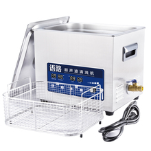 10L 100~240W YL-040ST oil and rust removing oxide skin removing laboratory medical oultrasonic cleaner 110V/220V(China)
