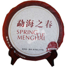 [HT!]5 years aged 357g Chinese Yunnan Ripe Pu er Tea NO.MHZC,slimming products menghai cooked puer shu cha Teas,puerh organic