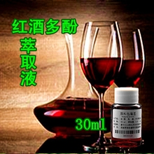 DIY skin care cosmetics beauty raw materials France red wine polyphenol extract 30ML antioxidant light classes whitening(China)