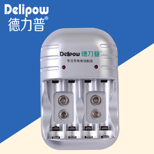 Delipow battery charger 5 No. 7 9V three genuine multifunctional rechargeable battery charger intelligent 006 Rechargeable Li-io