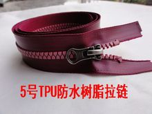 2pcs/lot 5# TPU resin waterproof zipper for sewing resin cremalleras for outdoor coat Ski suit 68cm zipper free shipping(China)