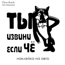 Three Ratels TZ-002 17*15cm vinyl car sticker decal wolf you excuse if something in Russian DJM wolf funny sticker