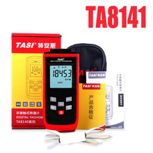 TA8141 Digital Tachometer, Measuring Range 2.5RPM~59,999RPM non-contact laser tachometer speedometer anemometer rpm meter tools(China)