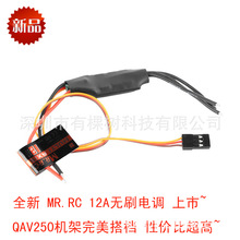 Manufacturers MR.RC 20A / 30A / 40A Brushless ESC cost-effective super good earnings in the power converter Intervet Yin Yan