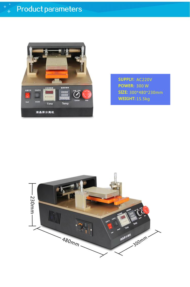 LY 948V.3 lcd seperating machine (13)