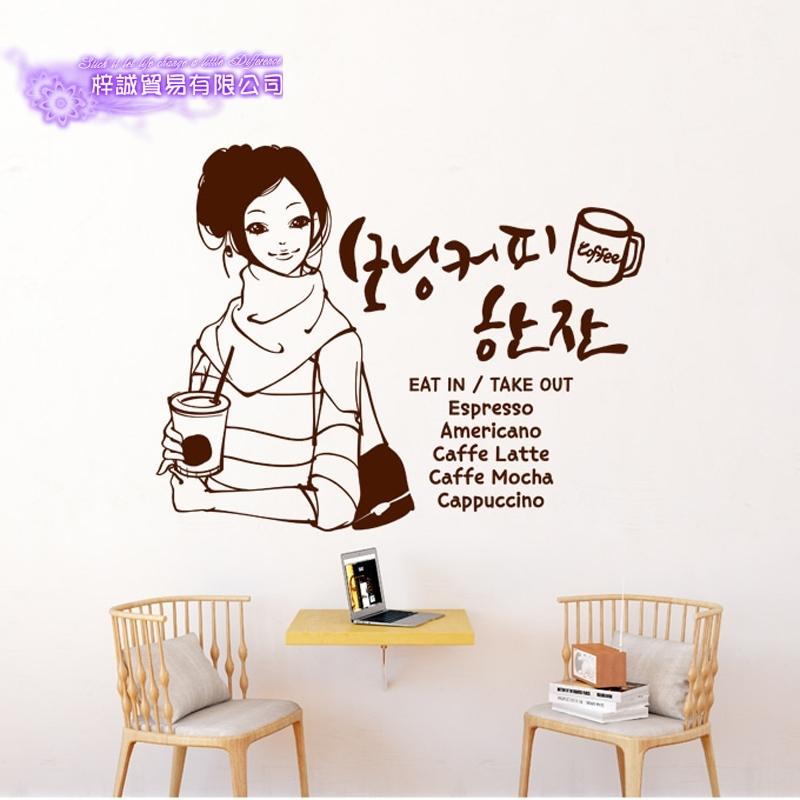 Coffee Sticker Girl Decal Cafe Poster Vinyl Art Wall Decals Pegatina Quadro Parede Decor Mural Coffee Sticker