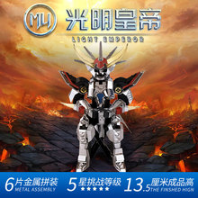 MU Ronin Warriors Light Emperor War Armor 3D Puzzle Metal Assembly Model Classic Collection Originality Souptoys Home Furnishing(China)