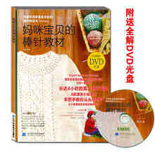 96 pages Chinese Knitting Skills Textbook Crochet Needle Book Baby Needle Sweater Books for Children with DVD MUM Need(China)