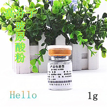 DIY skin care cosmetics raw materials Fu Ruida hyaluronic acid powder 1 g polymer 1.42 million