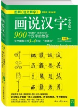 Chinese character picture books dictionary for beginners and children easy master 900 Chinese Hanzi story from Chinese original