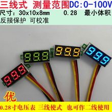 Portable Voltmeter DC0-100V Red Light Digital LED Panel Voltage Meter LED display (Red)(China)