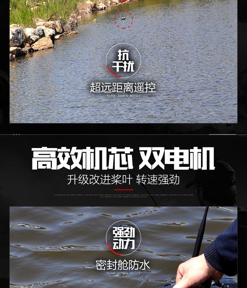 bait boat (6)