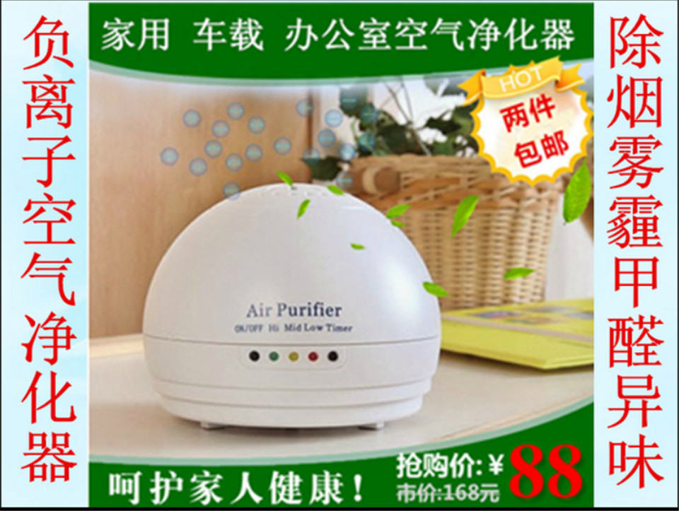 PM2.5 small ozone negative ion indoor air purifier, sterilizing machine, dust removing, second hand smoke, peculiar smell<br>
