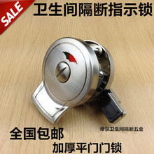 Public toilet toilet partition fittings stainless steel toilet someone no indication lock door lock(China)