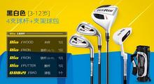 2017 Carbon! PGM genuine children 's golf clubs full set of boys and girls beginner sets of clubs 3 age groups(China)