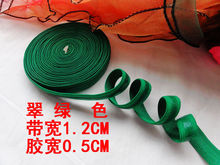 50M/lot width1.2cm Silicone width 0.5cm green silicone elastic gripper for tailor Sewing DIY Bra Strap Elastic Webbing Band(China)